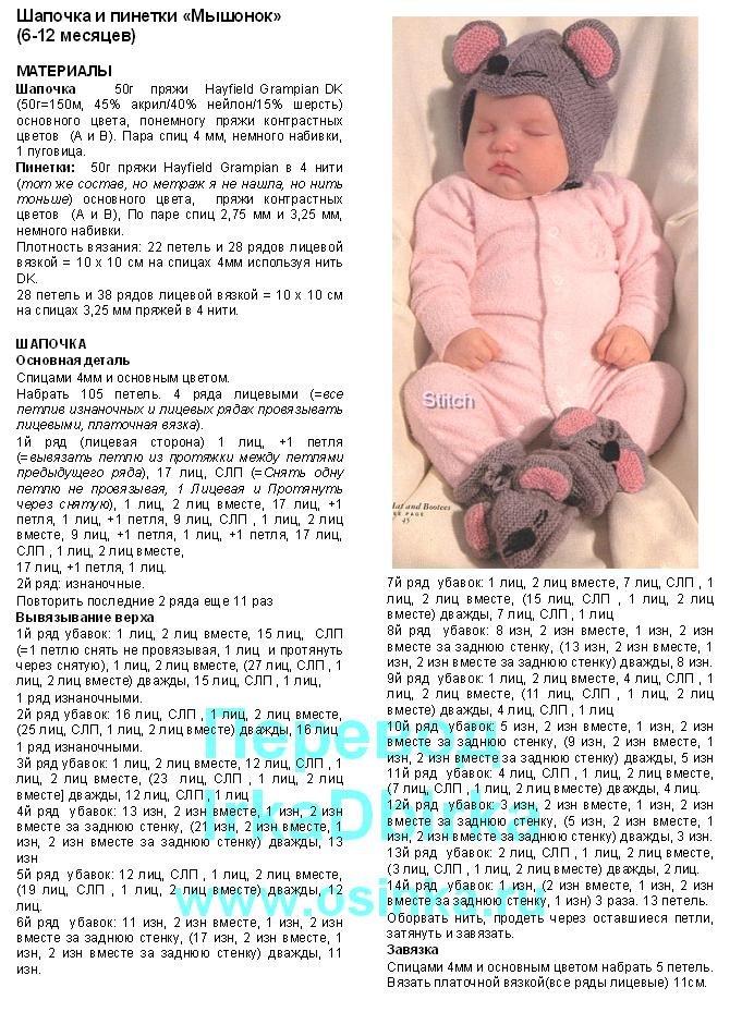 Простые схемы вязания спицами новорожденным