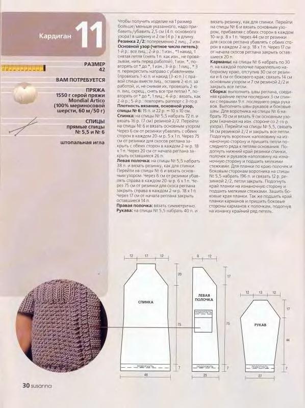 пошаговая инструкция вязания кофточки крючком, детская вязаная туника и ажурный бирет на зиму крючком.