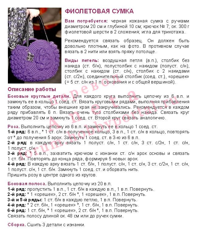 Фиолетовая сумка.