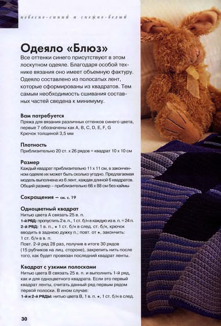 Вязанные одеяла из квадратов
