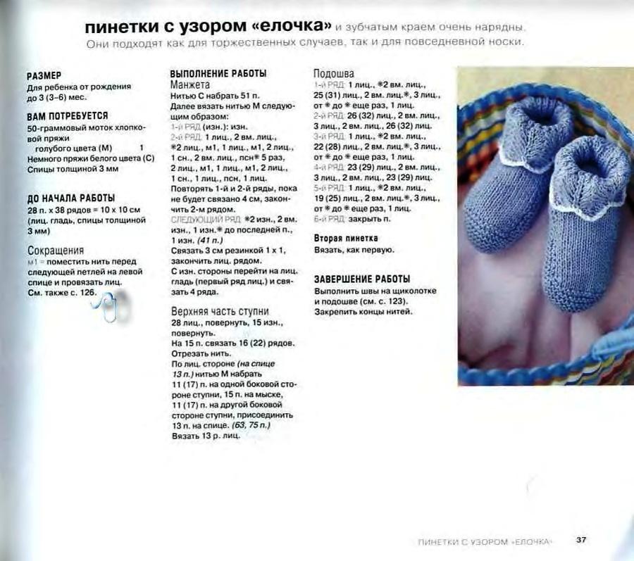 Описание и вязания пинеток для новорожденных спицами