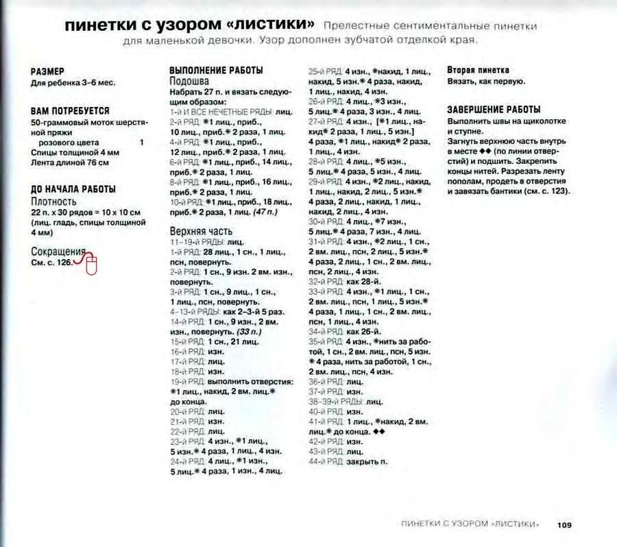http://spicami.ru/wp-content/uploads/2009/11/621001.jpg