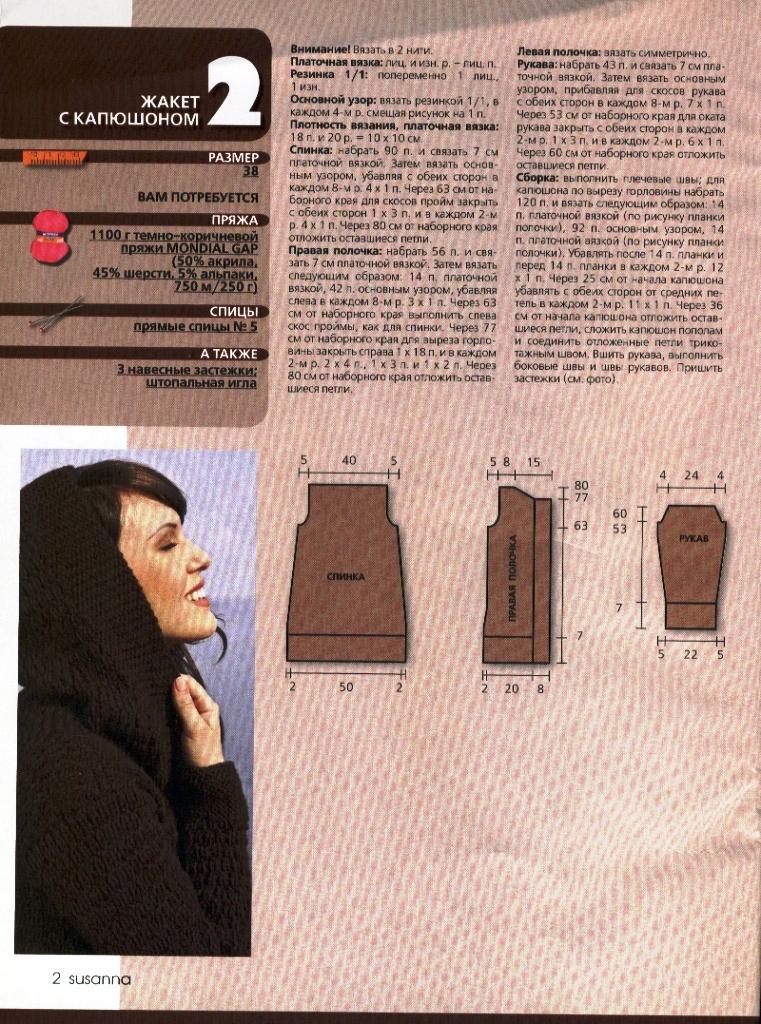 Как вязать пальто с капюшоном крючком