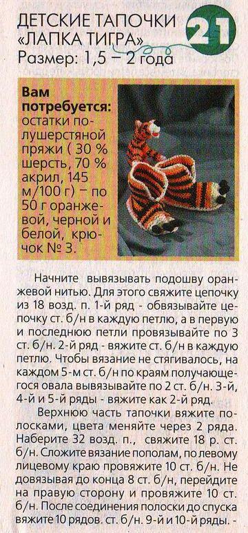 839 pxРазмер. тигрсх Детские тапочки лапка тиграШирина.  850 pxВысота.