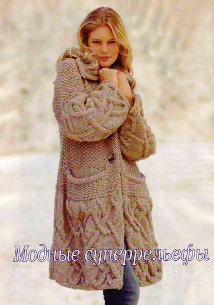 Вязание спицами/- пальто,кардиганы,жакеты Вязание спицами