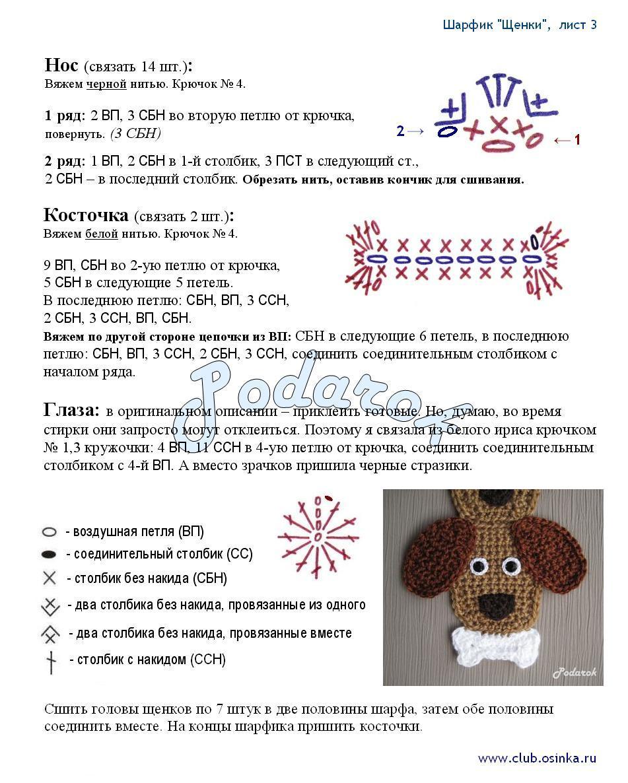 Вязаные шарфики детские схемы