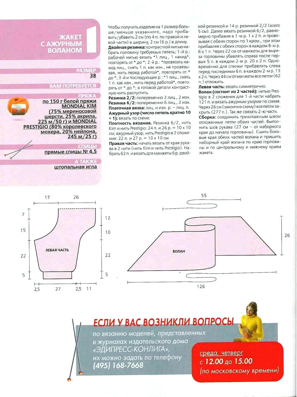 http://spicami.ru/wp-content/uploads/2010/01/54c54d0935e1.jpg