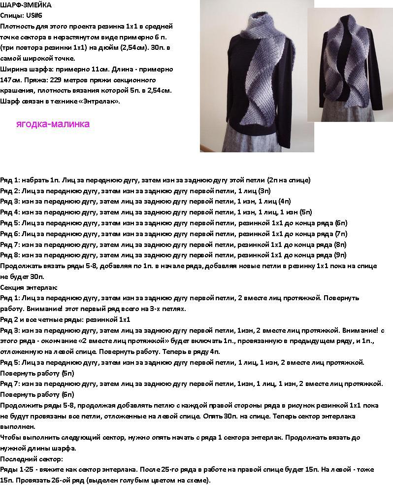 346Вязание спицами шарфов схемы и