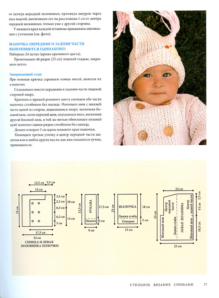 Вязание спицами модели для ребенка 264