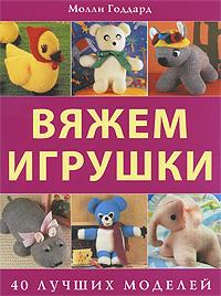вязание игрушек книги