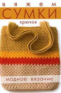 В этой книге любительницам вязания