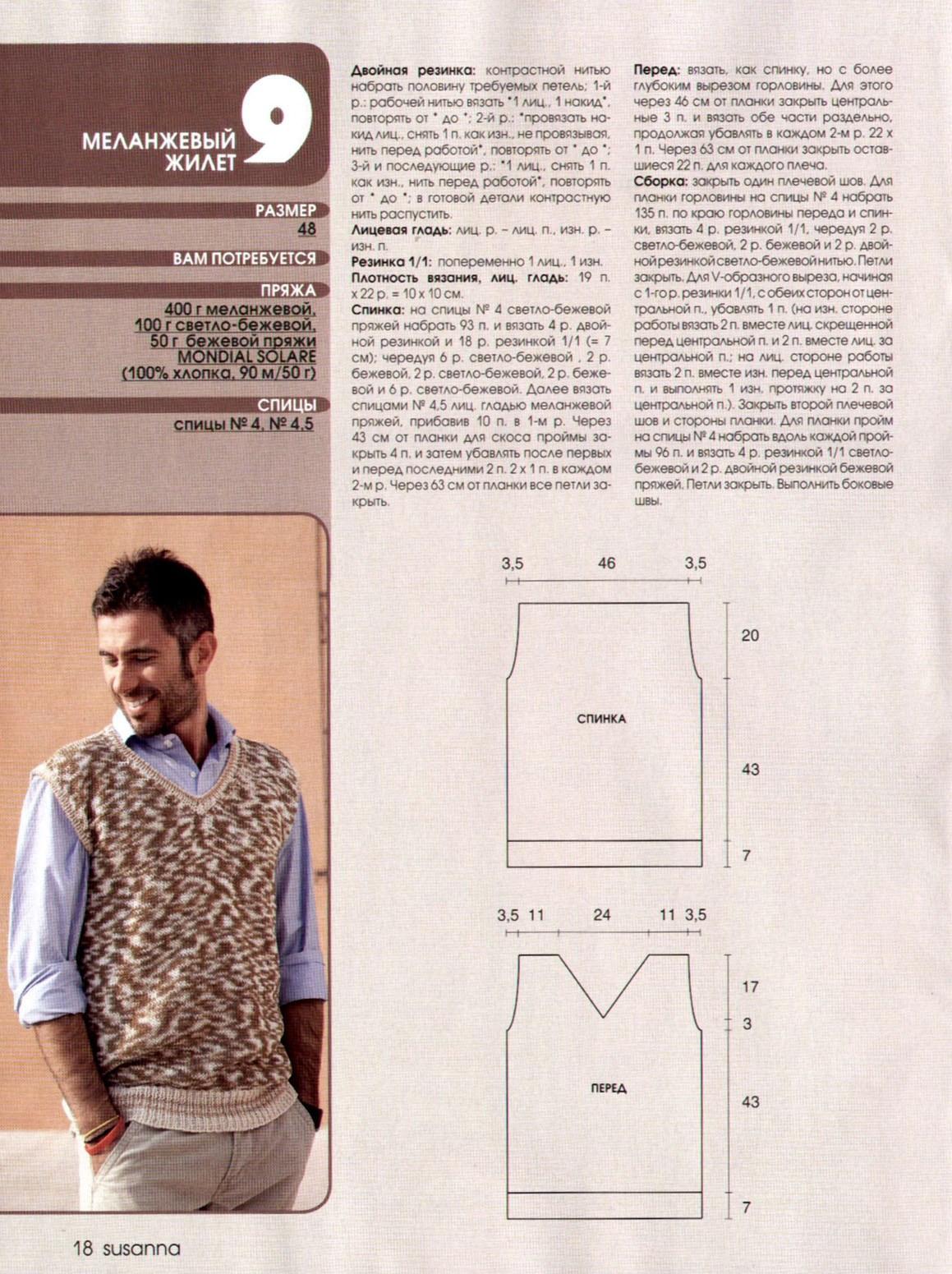 Вязание безрукавка мужская спицами