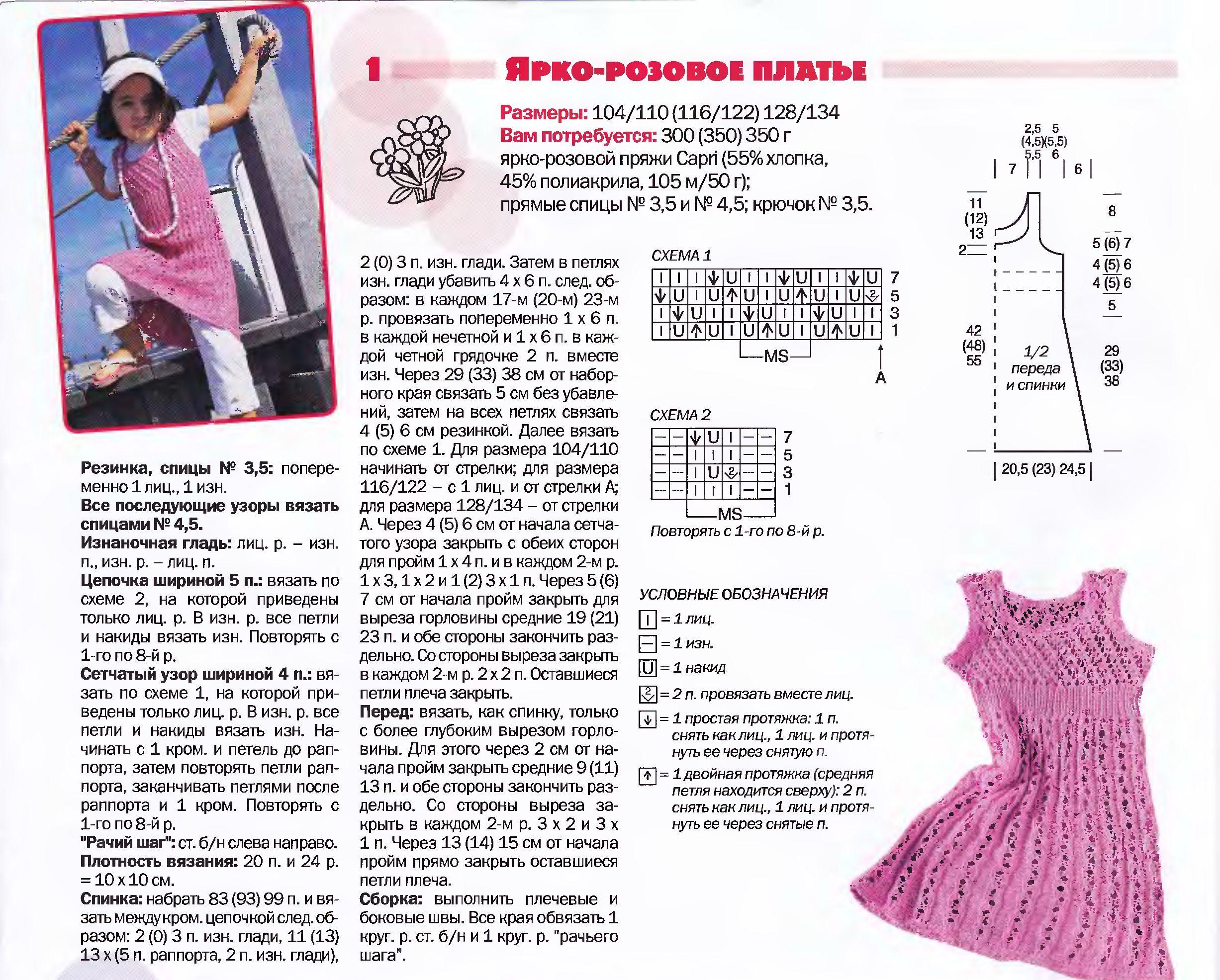 Схема вязания платья спицами на девочку 5 лет 143