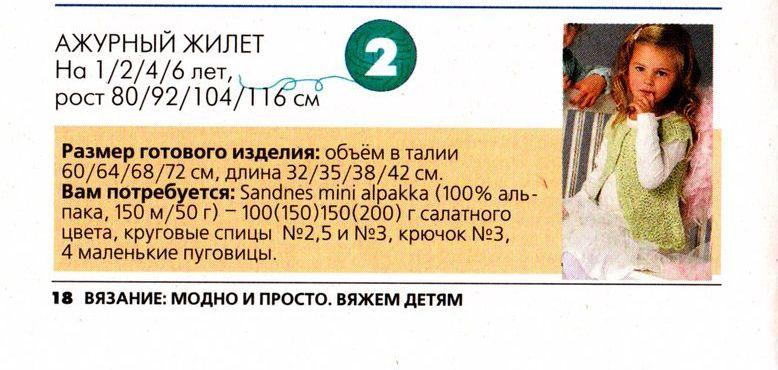 Схема вязания жилета для девочки 9 лет 100