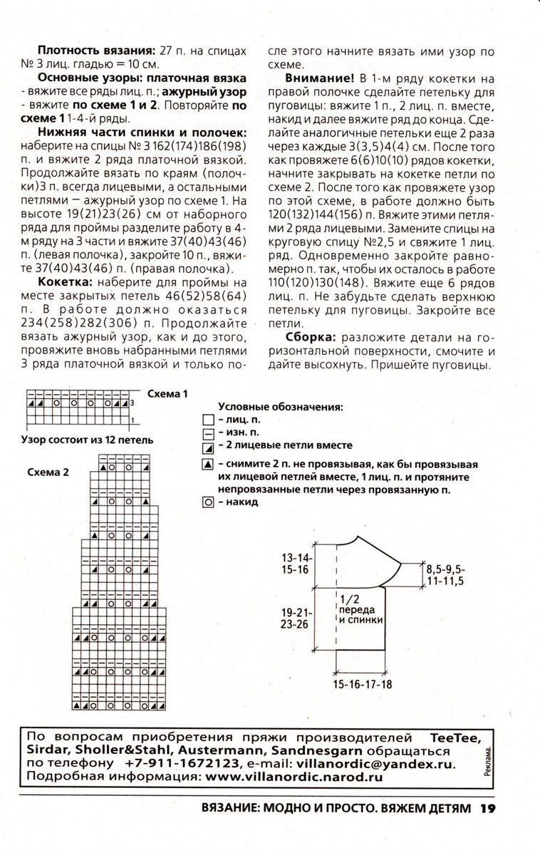 Модель выполнена крючком Для вязания жилета Вам потребуется: 300 г.