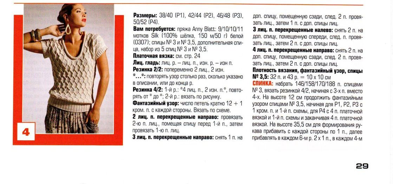 Вязание спицами для женщин кофт с описанием и схемами 412