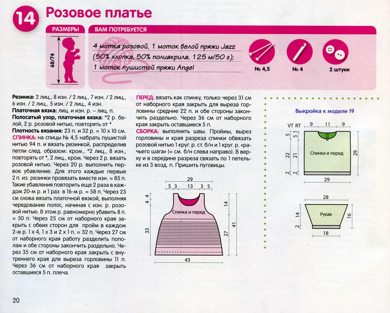 """рукодельница/детское вязание(шитье). a href= """"http..."""