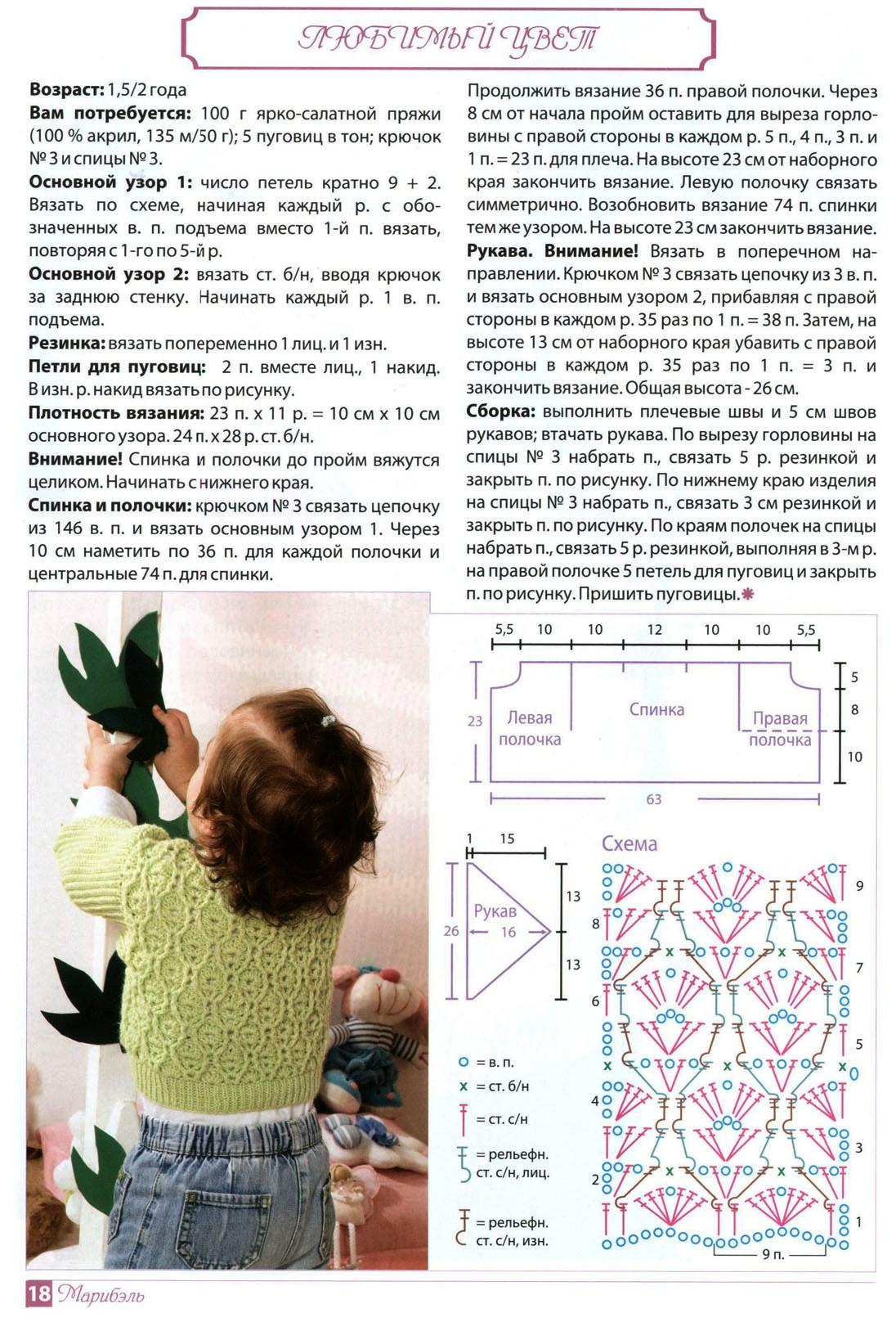Блузка крючком для девочки схемы и описание