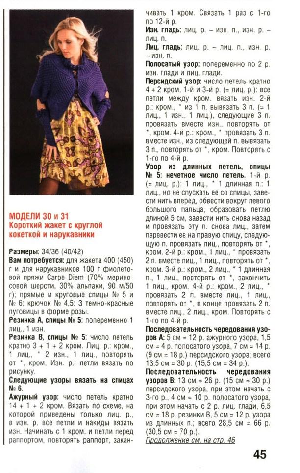 http://spicami.ru/wp-content/uploads/2010/09/103.jpg