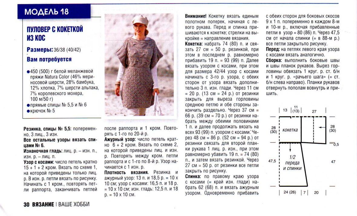 Вязанные теплые кофты осень 2012 крючком.