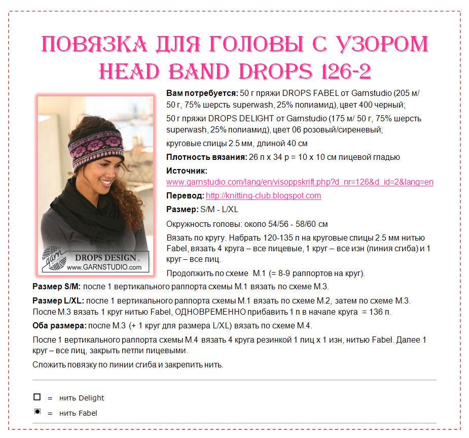 Вязание ободка на голову спицами 84