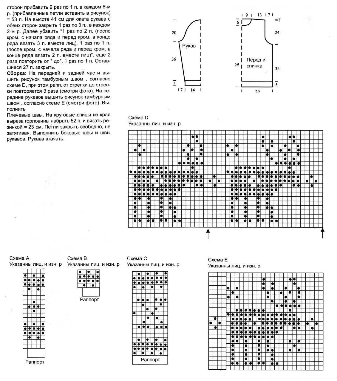 Свитер с оленями мужской схема вязания спицами с описанием