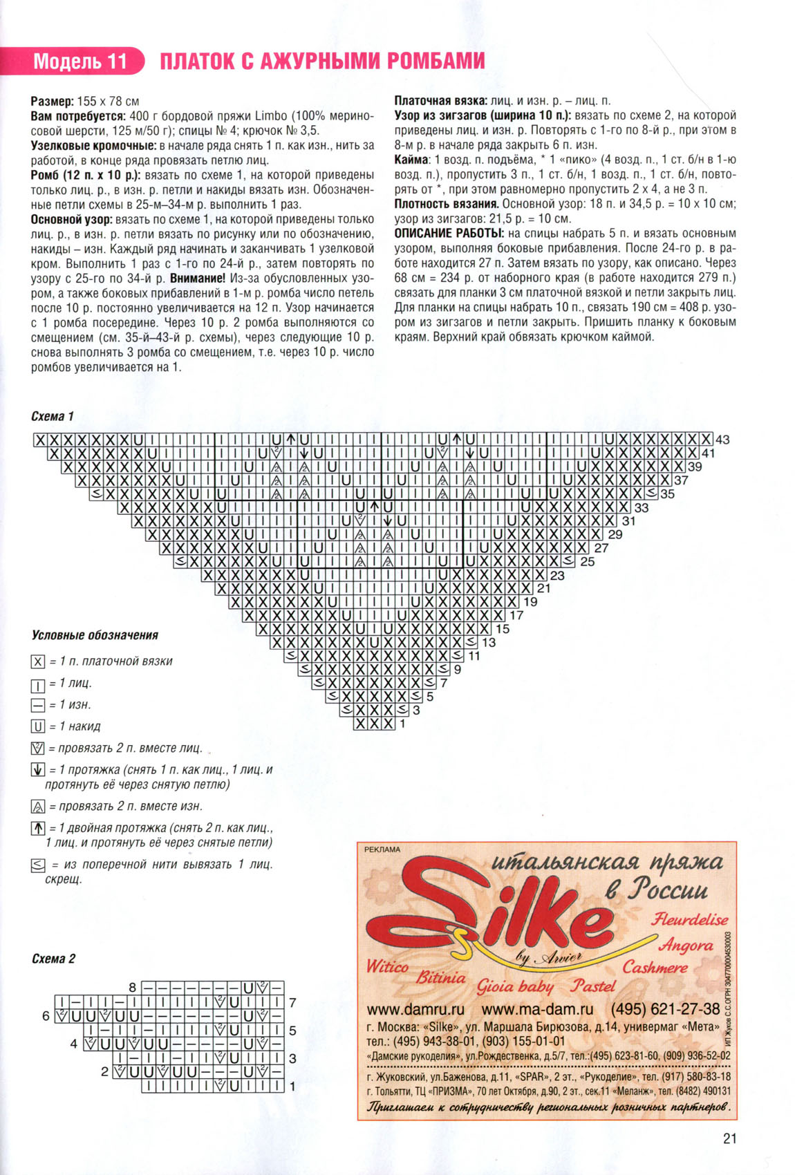 Ажурные косынки шали схемы 158