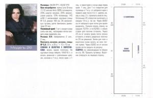 FANTASY : Мастер-класс: Мягкая обложка с раздвижными кольцами 96