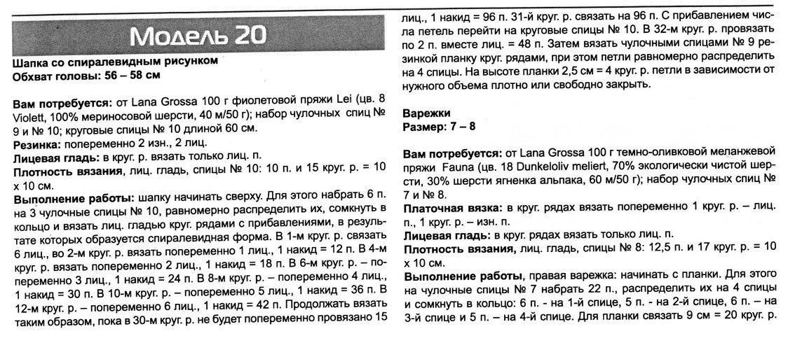 http://spicami.ru/wp-content/uploads/2011/01/28.jpg