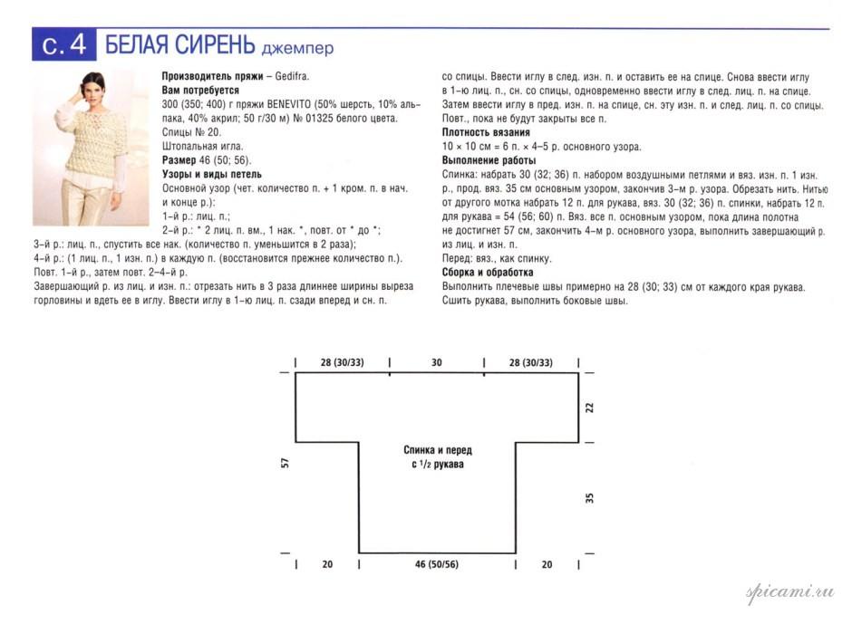 Схема вязания кардигана из толстой пряжи мериноса схема 35