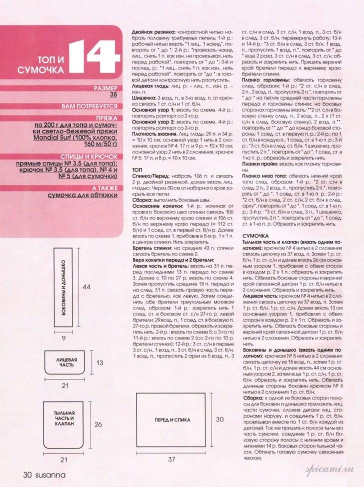http://spicami.ru/wp-content/uploads/2011/05/72.jpg