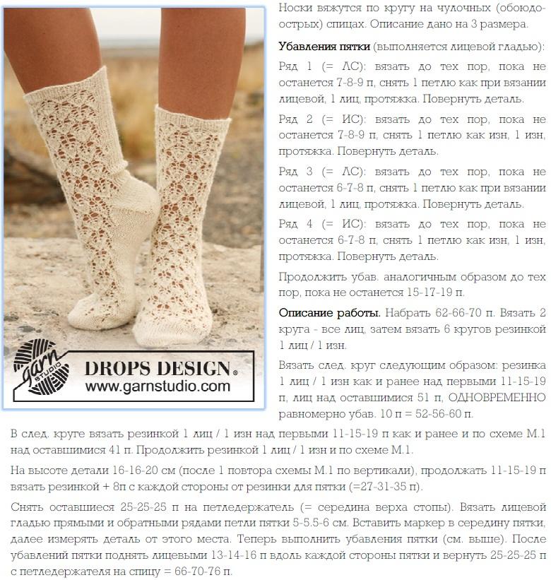 Схема вязания красивых носков на 5 спицах