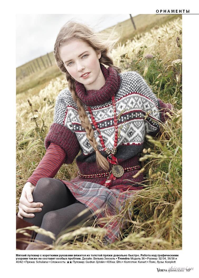 Описание: вязание вязание крючком шарф осень 2011.