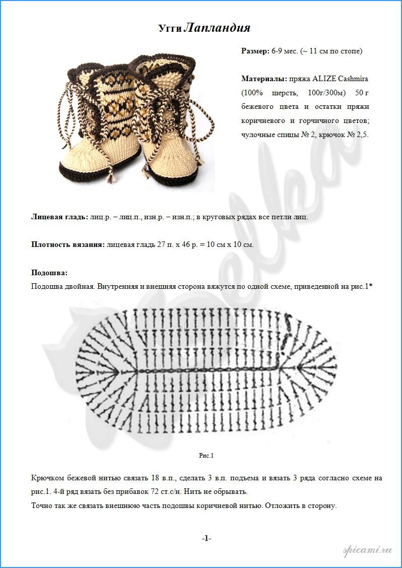 Вяжем сапожки крючком описание схема