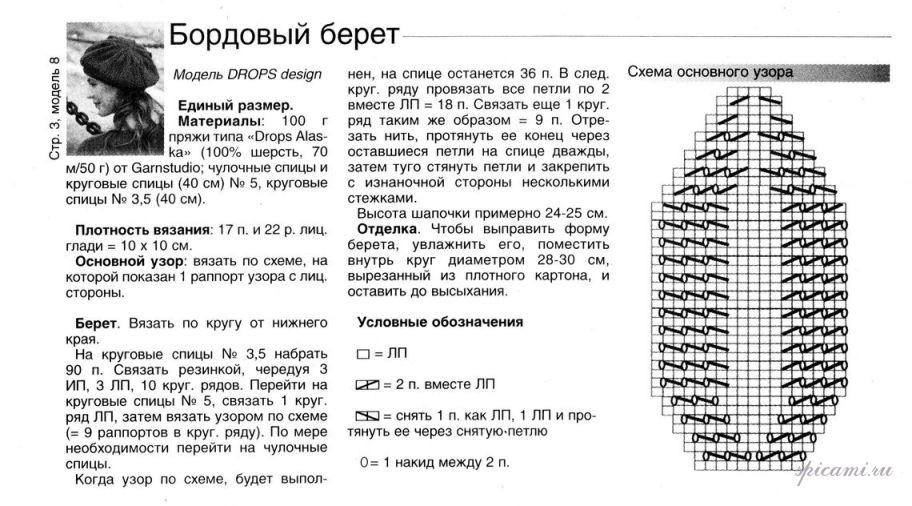 берет (850x485, 68Kb)