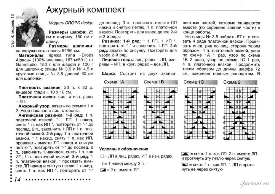 http://spicami.ru/wp-content/uploads/2011/10/11-3.jpg