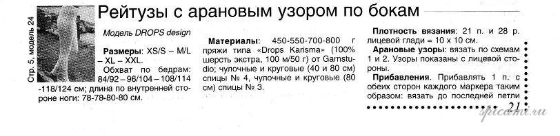 http://spicami.ru/wp-content/uploads/2011/12/13-1.jpg