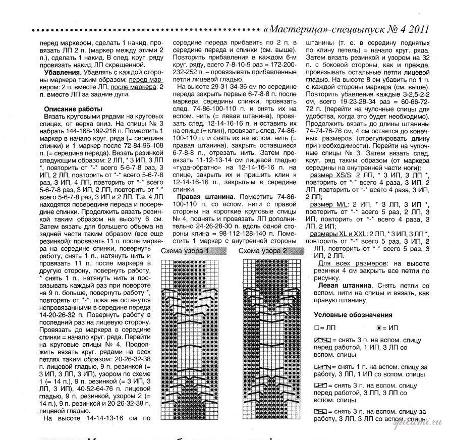 http://spicami.ru/wp-content/uploads/2011/12/13-2.jpg