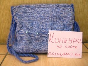 сумка молодежная