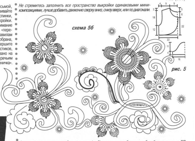 Мотивы ирландского кружева от Людмилы Вдовиченко. - Pinterest 96