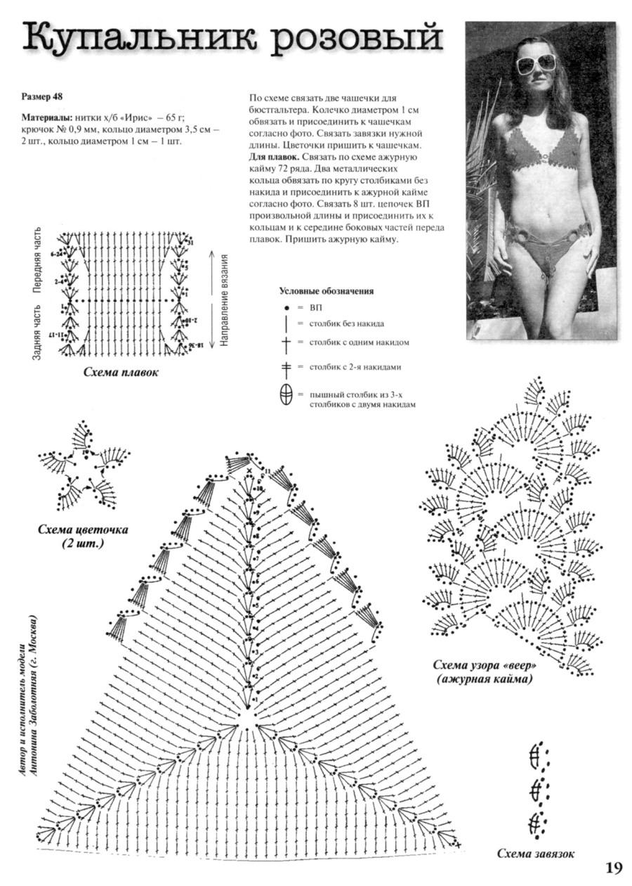 Схема крючок вязание купальников