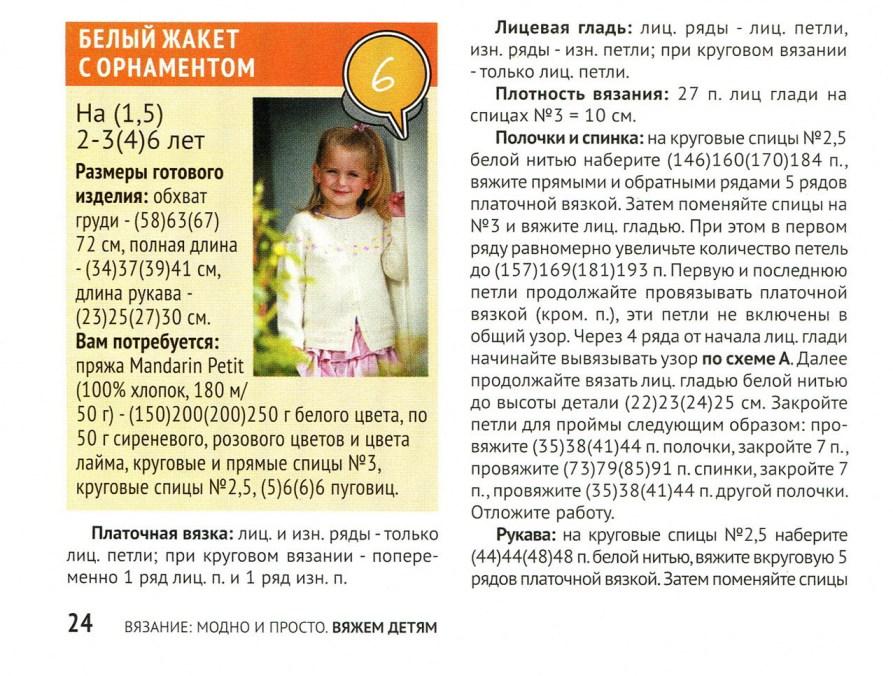 Вязание спицами кофточки для девочки от года до трёх