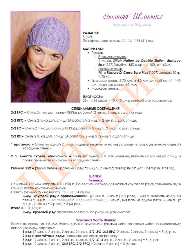 Вяжем шапку женскую спицами с описанием фото