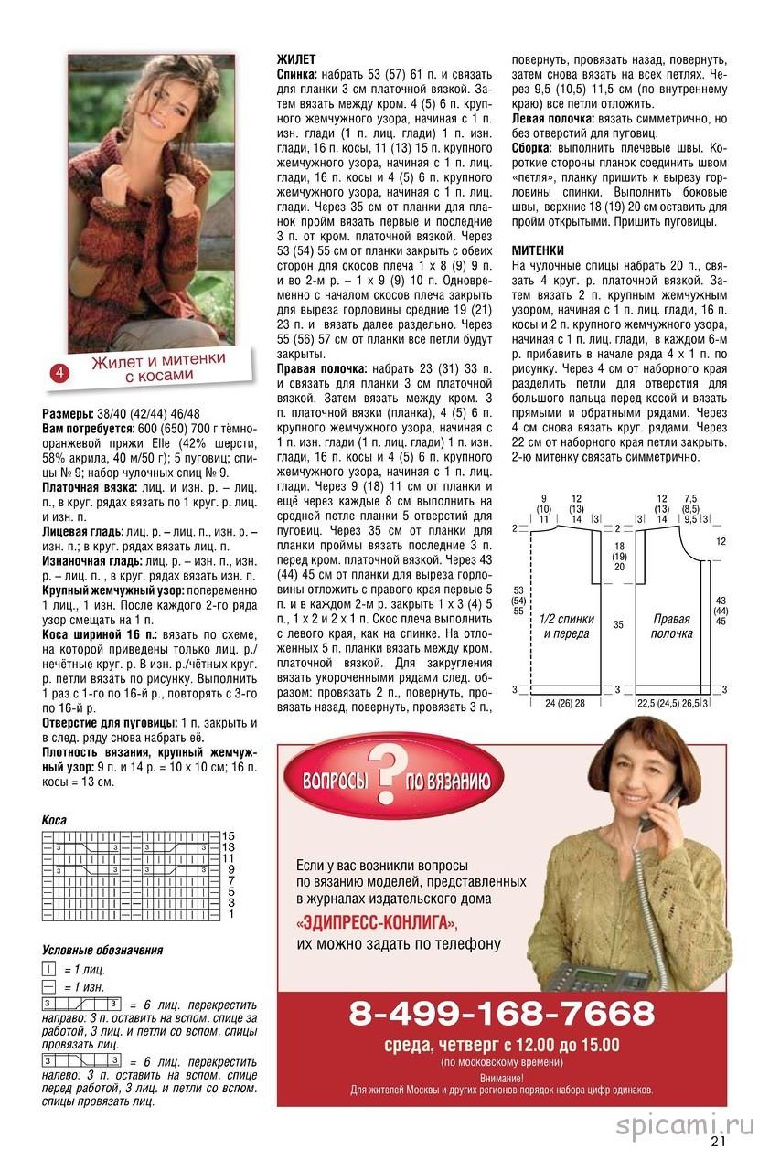Книги журналы вязание спицами для