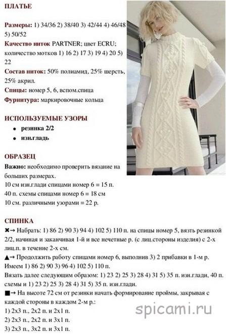 Платье схемы и описание