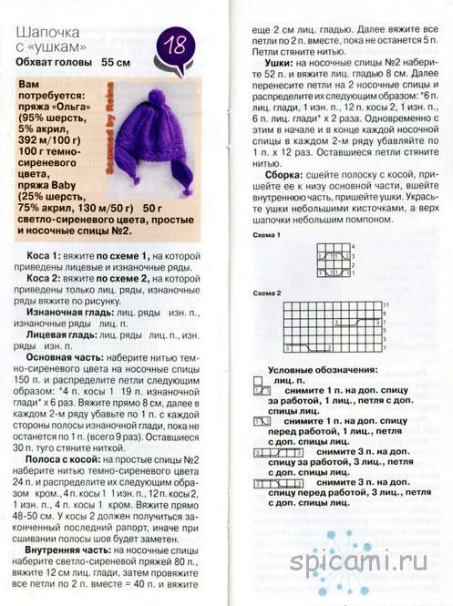 Носки поперечное вязание спицами 46