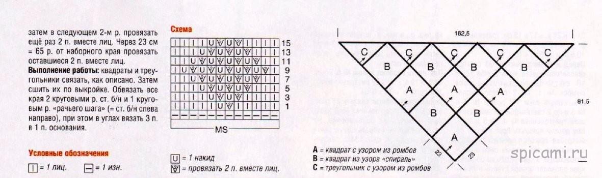 Схемы модульного вязания спицами 175