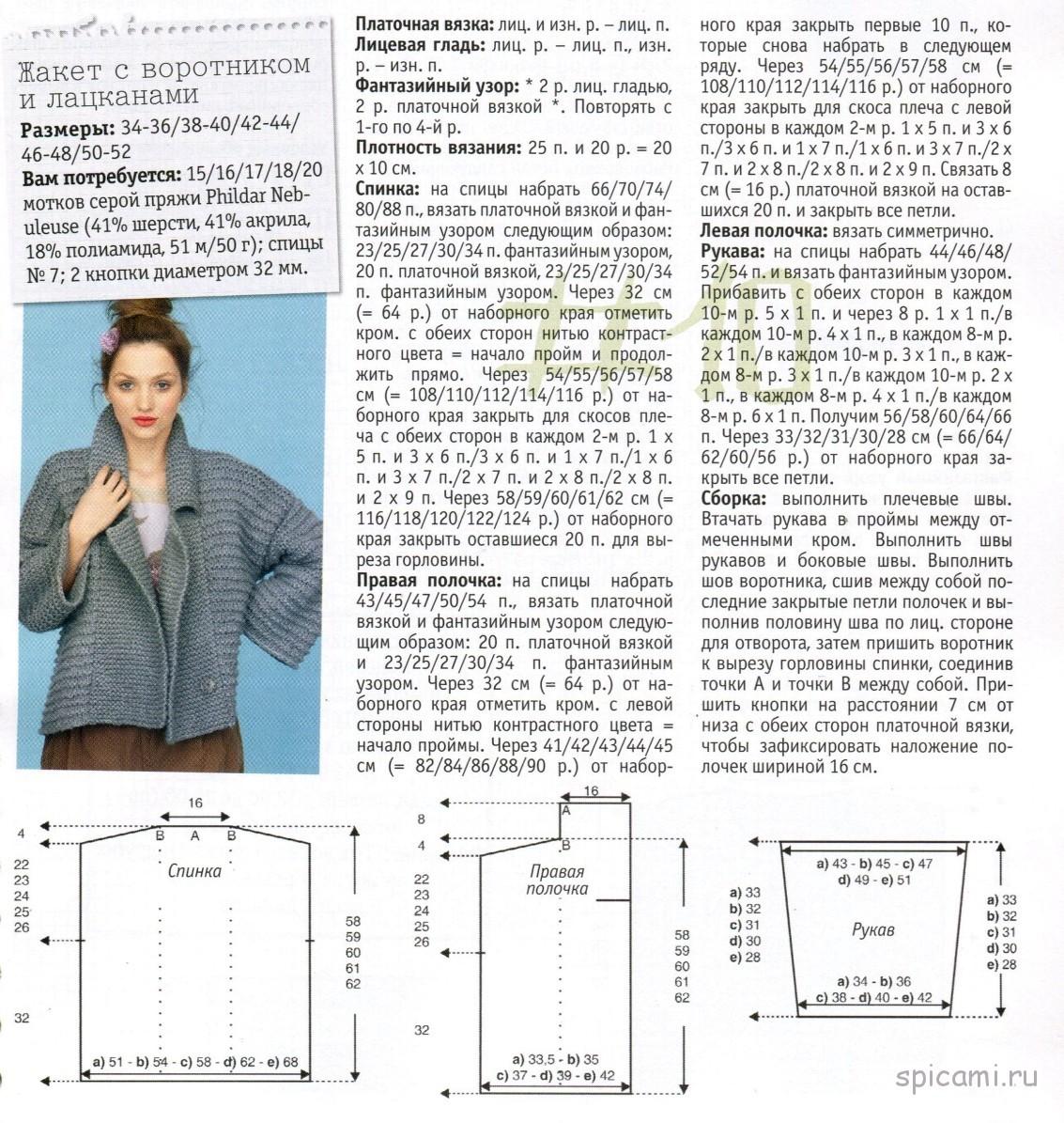 Схемы вязание спицами для женщин кардигана 52 размер