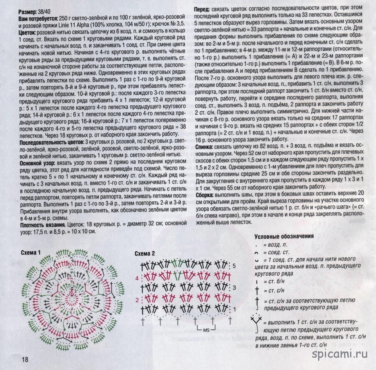 Как правильно вязать укороченные ряды спицами без дырок 29