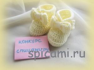 вязаные пинетки для новорожденного